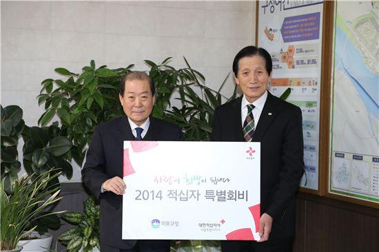 박홍섭 마포구청장(왼쪽)과 제타룡 대한적십자회 서울특별시지사 회장