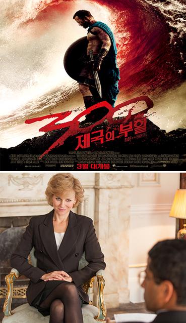 '다이애나' '300', 극장가 남녀 성대결 예고 '3월 개봉'
