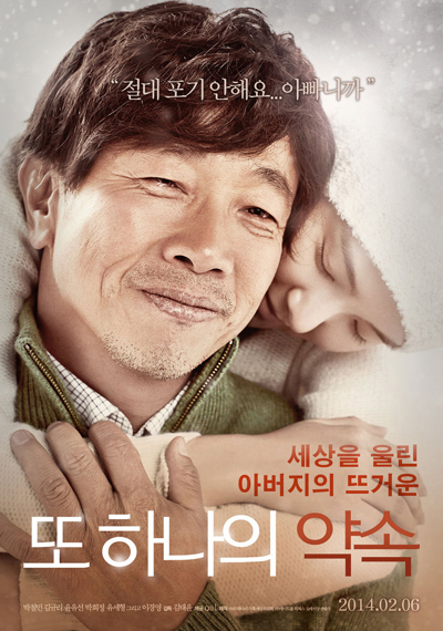 ▲영화 '또 하나의 약속'(출처: OAL)