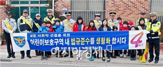 함평경찰, 초등학교 개학에 따른 등굣길 교통관리
