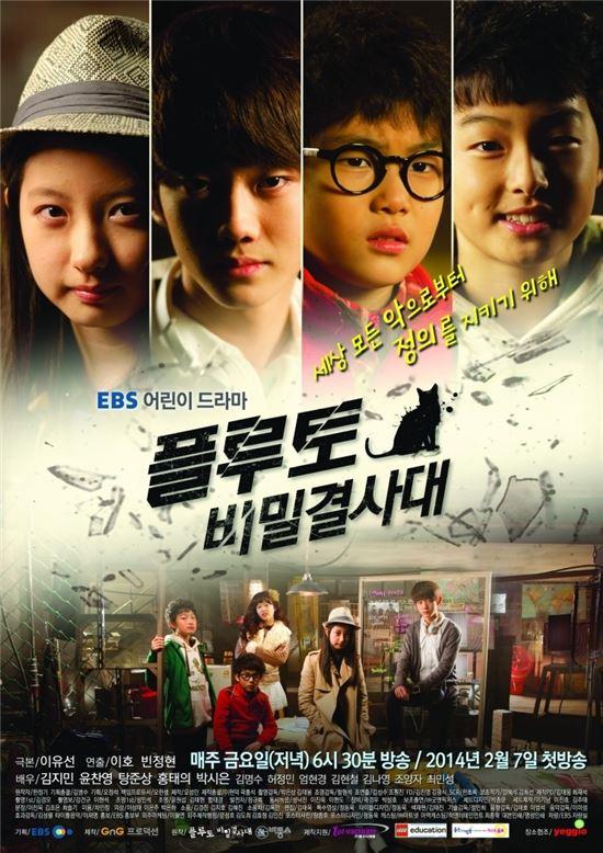 EBS 드라마 '플루토 비밀결사대'가 오는 7일 첫 방송된다./사진 EBS