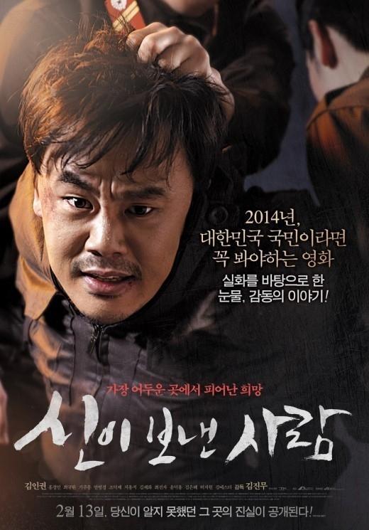 ▲'신이 보낸 사람' 포스터.(출처: 영화 배급사 마운틴픽쳐스)