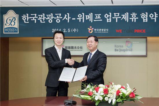 (왼쪽부터)박은상 위메프 대표와 강기홍 한국관광공사 사장직무대행이 5일 한국관광공사에서 업무 협약식을 맺고 기념촬영을 하고 있다.