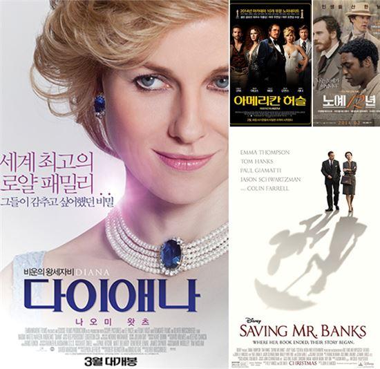 실화 영화, 극장가 점령할까…'다이애나' 등 출격 완료