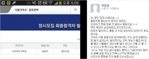 ▲수능만점자 서울대.(출처: 전봉열군 페이스북 캡처)