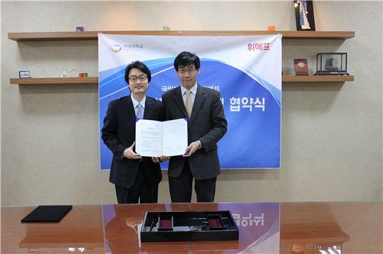 박유진 위메프 홍보실장(왼쪽)과 김용민 국민대 경상대학과장이 협약식을 맺고 기념촬영을 하고 있다