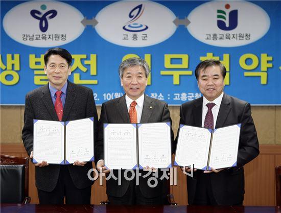 고흥군, 서울강남·고흥교육지원청과 상생발전 업무협약