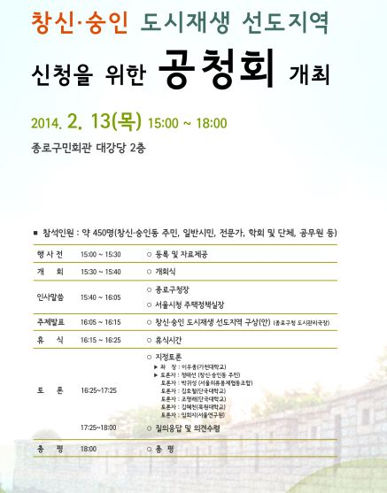 공청회 포스터 (자료제공 : 서울시)