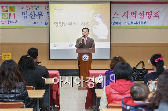 [포토]임산부 및 영유아 영양플러스 사업 설명회 개최
