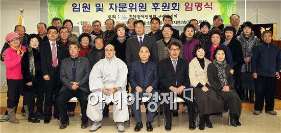 지체장애인협회 구례군지회 임원 임명장 수여