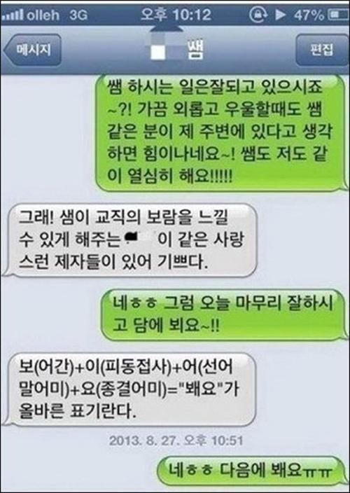 ▲과잉교정인간이란.(출처: 온라인 커뮤니티)
