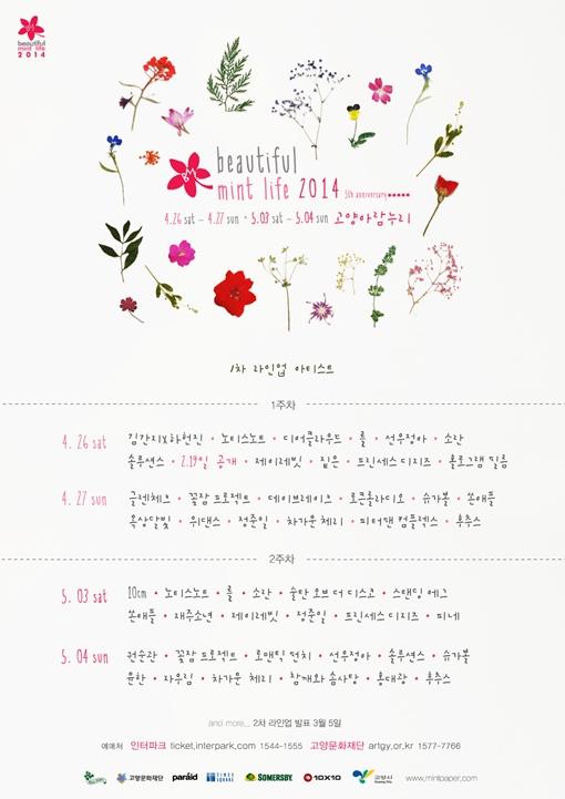봄의 음악 전령사 '뷰민라', 1차 라인업 공개… '기대감 UP'
