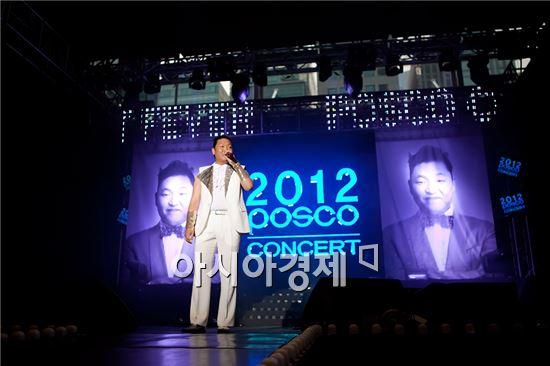 포스코가 개최한 2012년 포스코센터음악회에서 가수 싸이가 열창을 하고 있다. (사진제공=포스코)