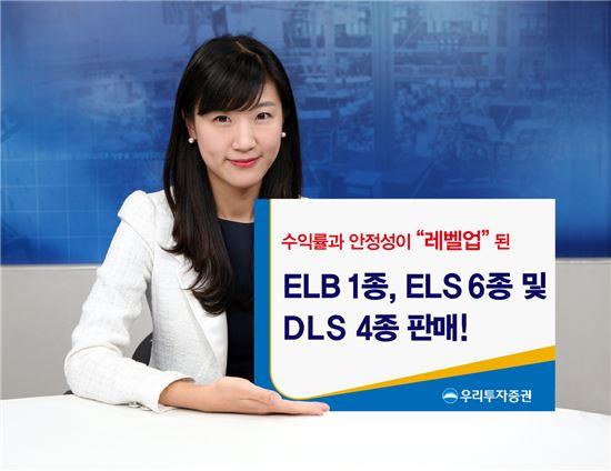 우리투자證, ELB 등 11종 1050억원어치 공모