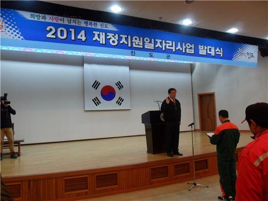 진도군, 4만2580개 일자리사업 발대식 개최