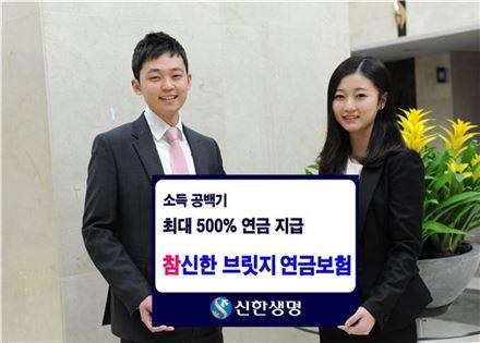 신한생명, '참신한브릿지연금보험' 출시…최대 500% 지급