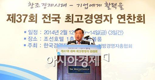 [포토]개회사하는 이희범 한국경영자총협회장