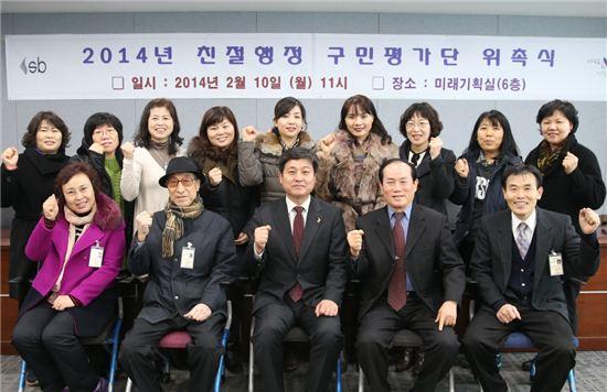 친절평가구민평가단원 위촉식