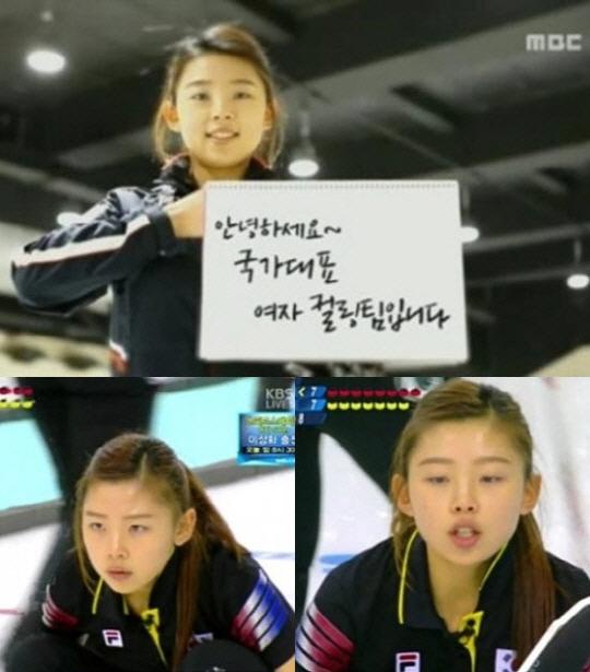 소치 동계올림픽에 출전한 컬링 국가대표 이슬비 선수/ MBC 방송 캡처