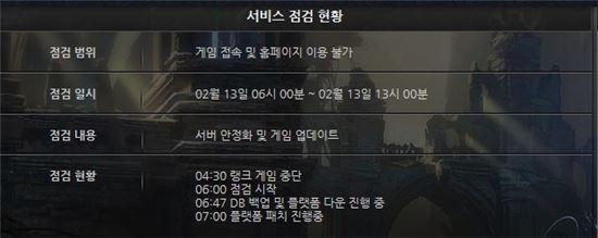 ▲롤점검.(출처: 온라인 게임 '리그오브레전드' 공식 홈페이지)