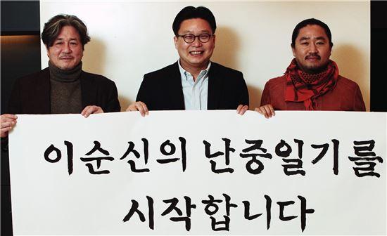 서경덕 교수, 최민식·김한민과 '이순신 알리기' 프로젝트
