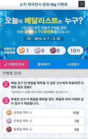 """""""모바일TV로 올림픽 응원하고 순금 받아 가세요"""""""