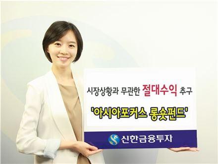 신한금융투자, 아시아포커스 롱숏펀드 최초 출시