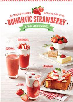 망고식스, 제철 맞은 딸기 음료·디저트 7종 출시