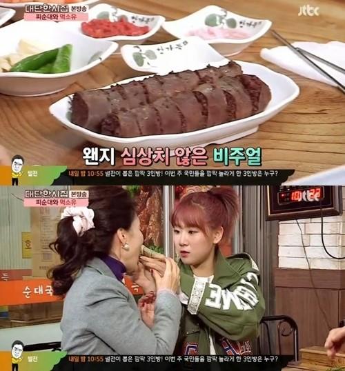 ▲소유 시장 먹방.(출처: JTBC '대단한 시집' 방송화면 캡처)