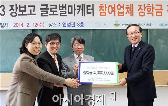 광주대 장보고 프로그램 참여기업 장학금 400만원 전달