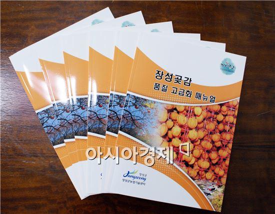 장성군, 전국 최초 '곶감생산 매뉴얼' 제작