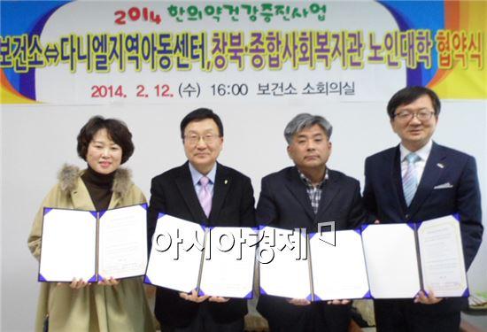 부안군보건소⇔다니엘지역아동센터,창북·사회복지관노인대학 협약