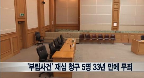 ▲부림사건.(출처: 뉴스Y 방송 캡처)