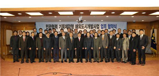[포토]LH, 해외도시개발 기획제안 협력  MOU 체결