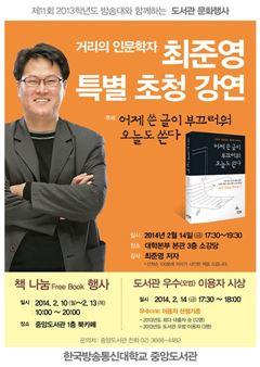 방송통신대, 최준영 작가 초청 강연 14일 개최