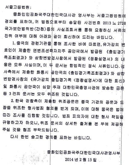 ▲13일 중국 영사관이 보낸 출입경기록 관련 진위여부 답변서류