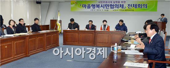 지역문제 주민이 결정… '마을행복시민협의체' 창립