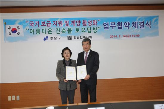 신연희 강남구청장(왼쪽)과  우창수 강남구 건축사회장