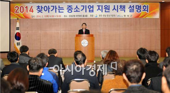 장성군, 중소기업 지원 시책 설명회 개최