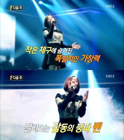 '리틀 이선희' 벤, '불후2' 예고편 등장… '기대감 UP'