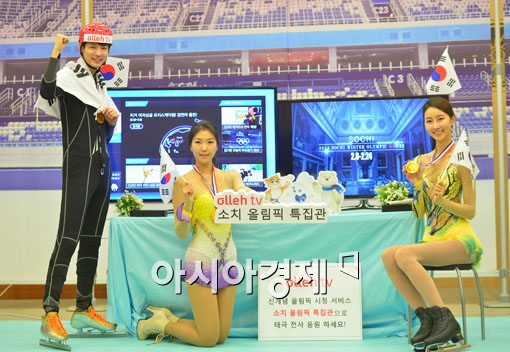 [포토]올레tv, 소치올림픽 특집관 선보여