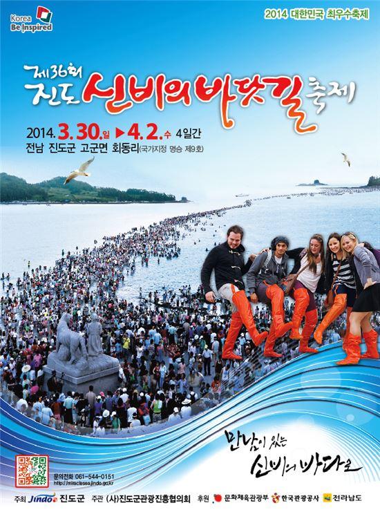 진도군, 내달 2일 '신비의 바닷길 성공축제' 이벤트