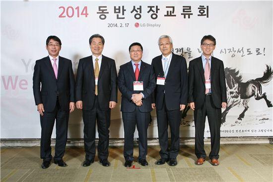 LG디스플레이, 협력사 CEO 초청 '동반성장 교류회' 개최