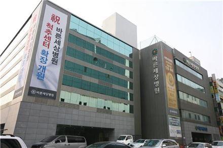 분당 바른세상병원