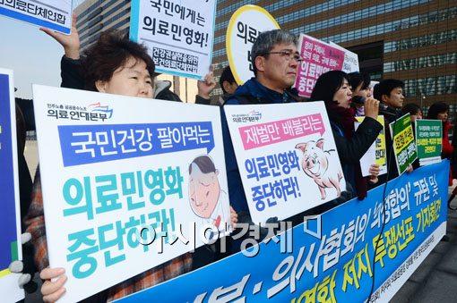 [포토]복지부와 의사협의회의 의정합의 반대한다