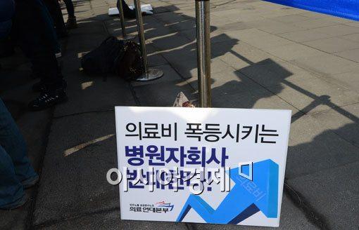 [포토]의료비 폭등시키는 병원자회사 반대한다