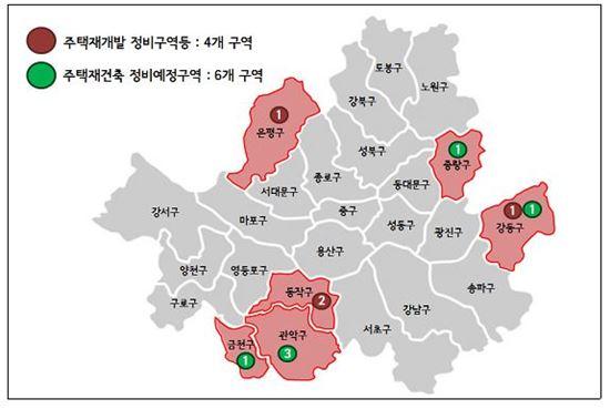 서울시, 재개발·재건축 10곳 무더기 해제