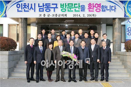 인천시 남동구 교류단, 고흥군과 협약체결