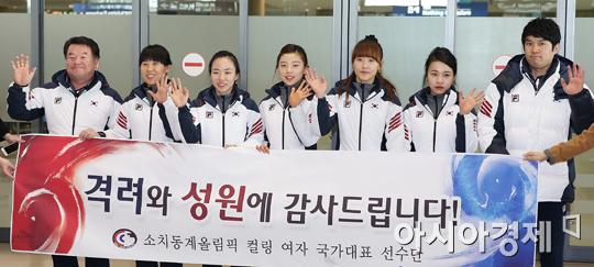 [포토] 컬링대표팀 '성원에 감사드립니다'