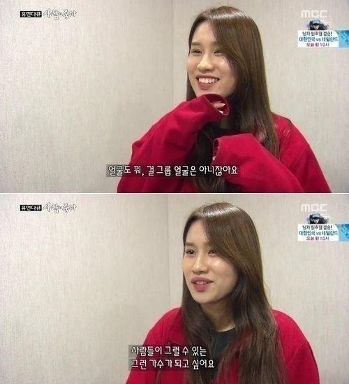 박수진(출처:MBC '휴먼다큐 사람이 좋다')